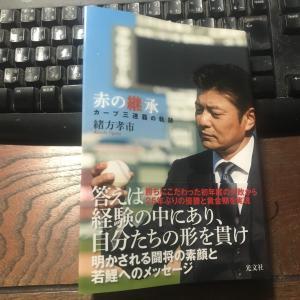 緒方孝市前監督の著書「赤の継承 カープ三連覇の奇跡」