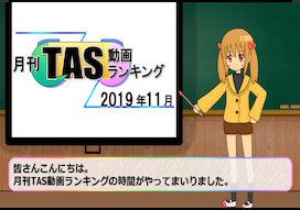 月刊TAS動画ランキング 2019年11月号
