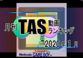 月刊TAS動画ランキング 2020年1月号