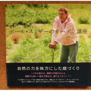 二月も半ば…断捨離その後/自然の力を味方に『選ぶことから植えるまで ポール・スミザーのガーデン講座』