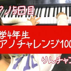 ピアノ5日目