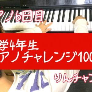 ピアノ6日目!頑張ってる!