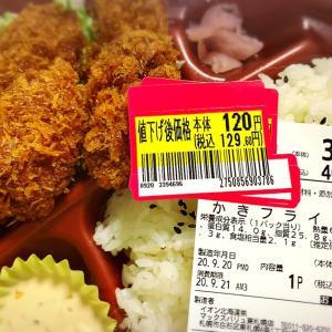 120円弁当!