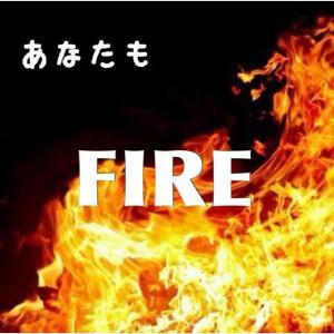 あなたもFIRE