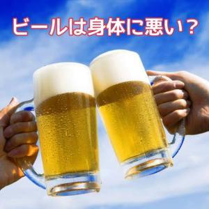 ビールは身体に悪い?