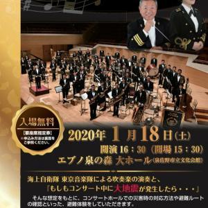 海上自衛隊東京音楽隊 泉佐野市避難訓練コンサート