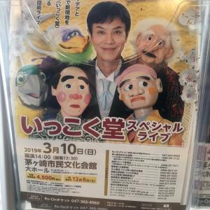 初めての茅ヶ崎で「いっこく堂スペシャルライブ」と【鎌倉かつ亭 あら珠】で夕飯