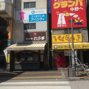 中野サンモール入口の【おやき処 れふ亭】で今川焼き?を食べました