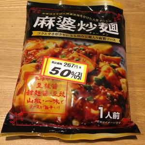 【比留間製麺】の麻婆炒麺 (マーボーチャーメン)を食べてました。