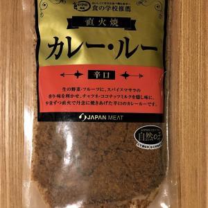 【ジャパンミート 東村山店】で買った「カレー・ルー」でカレーライス作りました。。。