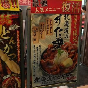 【元祖すた丼の店 国分寺店】で夕食