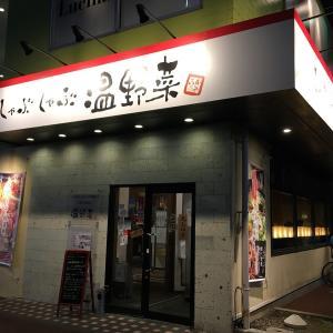 夜【しゃぶしゃぶ温野菜 東村山店】へ行ってました。その頃の世間は!!