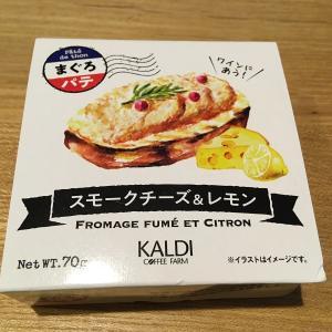 【KALDI COFFEE FARM】の「まぐろパテ」 頂きました・・・