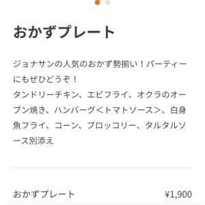 【ジョナサン 小金井前原店】の宅配を利用・・・・