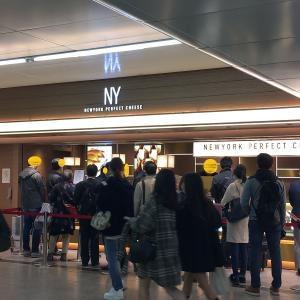 東京駅 【NEWYORK PERFECT CHEESE】でホワイトデー