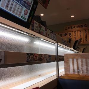 コロナ対策の中【はま寿司 東久留米前沢店】で昼食