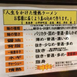 【来来亭 小平仲町店】で天津飯ラーメンセットを食べてました。。。