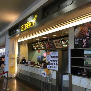買物中に【石焼ビビンパ ジョイフル本田瑞穂店】でお昼・・・・