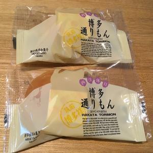 【博多明月堂】の「博多通りもん」を土産に頂き食べてました。
