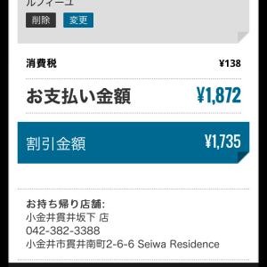 【ドミノ・ピザ 小金井貫井坂下店】の「クワトロ・カマンベールミルフィーユ」