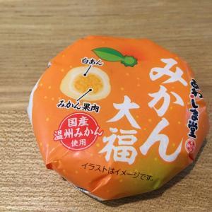 【あわしま堂】の国産温州みかん使用の「みかん大福」を食べてました。