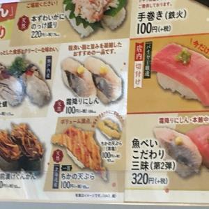 【魚べい 東久留米店】で初午?