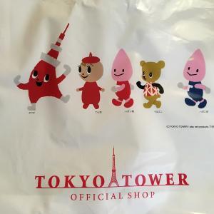 東京タワーの土産は「東京タワー楽しんできました!!」
