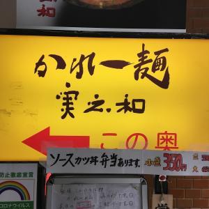 【かれー麺実之和 武蔵小金井店】で 「かれーうどんセット」を食らう。