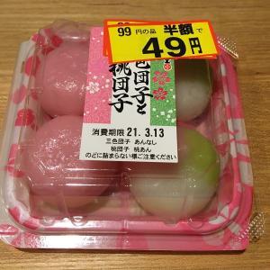 【あわしま堂】 の「三色団子と桃団子」を食べてました。。。