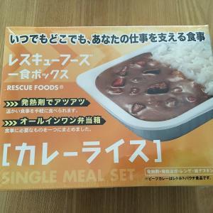 非常食№2 【レスキューフーズ】 一食ボックス カレー&シチューライス