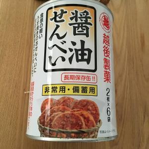 非常食№3 【越後製菓】の 保存缶 醤油せんべい