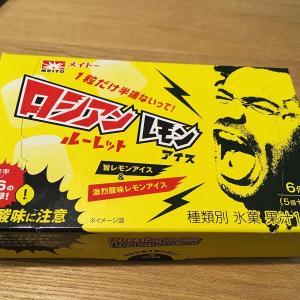 【スーパーバリュー 府中新町店】で買った メイトーブランドの「 ロシアンレモン」