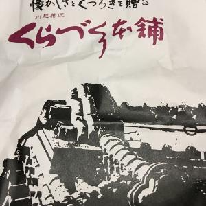 埼玉 川越【くらづくり本舗 新富町店】の土産を頂いてました・・・・