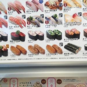【魚べい 東久留米店】で「いなり合い盛り」と元気茶