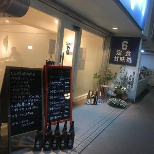 国分寺【cafe 6】で遅い夕食