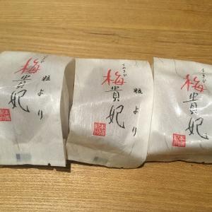 【マルチョウフーズ】の紀州南高梅「梅貴妃」を3個食べてました。