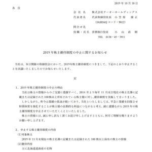 テーオーHD優待廃止!ブロードリーフ優待変更!