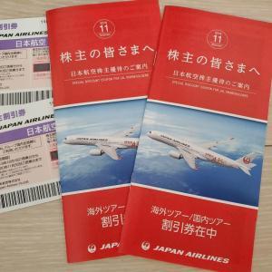 JAL、ホットマン、テレ朝から株主優待到着