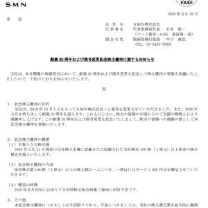 SMS、記念優待、バリューHR分割!松井証券紹介キャンペーン♪