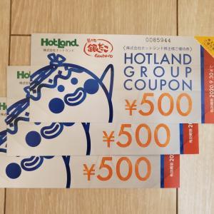 ホットランドの優待券と、ブロードリーフの株主優待をAmazonにチャージ♪