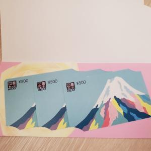 東京個別指導学院から図書カードが簡易書留で到着♪