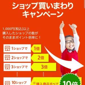 帝石200株売り、JALUX、リテールP買い戻し♪