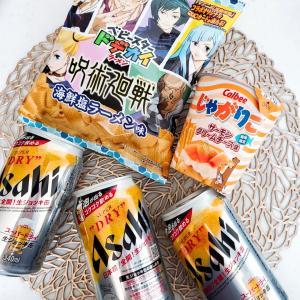 生ジョッキ缶、本日再販♪