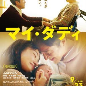 映画鑑賞「マイ・ダディ」