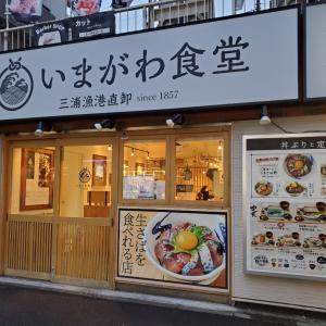 湘南に行かなくても新鮮なしらすが食べられる♪いまがわ食堂@青葉台