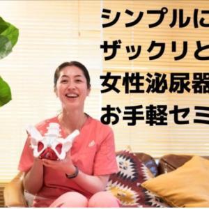 女性泌尿器科セミナー