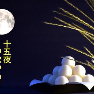 月からの伝言(牡羊座満月)そして10月の運勢