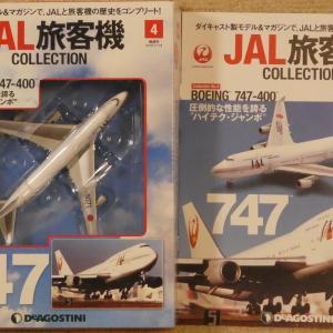JAL旅客機コレクション 第4号(B747)の購入