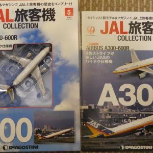 JAL旅客機コレクション 第5号(A300-600R)の購入