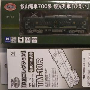 TOMYTEC 鉄コレ・叡山電車700系 観光列車「ひえい」入線